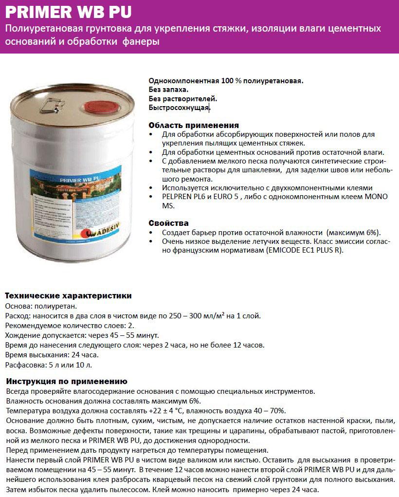Тех.-характеристики-грунтовки-Primer-WB-PU