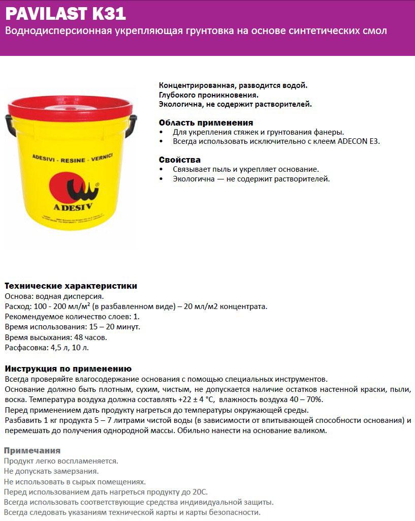 Тех. характеристики грунтовки Pavilast K31